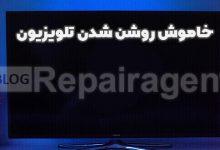 تصویر علت خاموش و روشن شدن تلویزیون