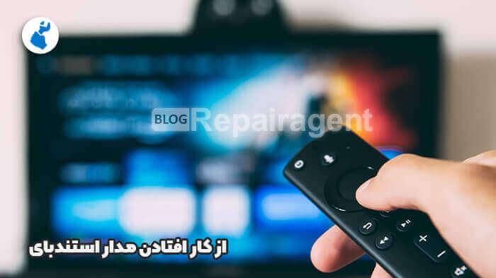 علت روشن و خاموش شدن تلویزیون   از کار افتادن مدار استندبای