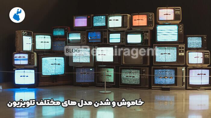 علت خاموش و شدن تلویزیون در مدل های مختلف