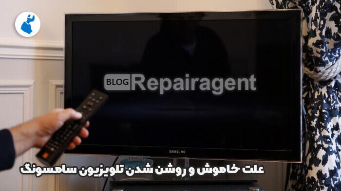علت خاموش و روشن شدن تلویزیون سامسونگ ( SAMSUNG )