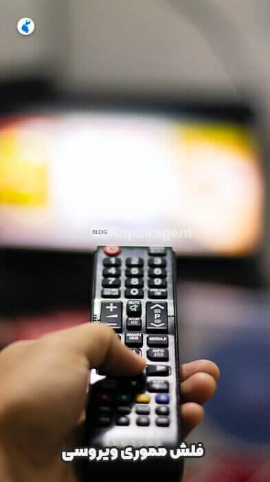 علت روشن و خاموش شدن تلویزیون   فلش مموری ویروسی