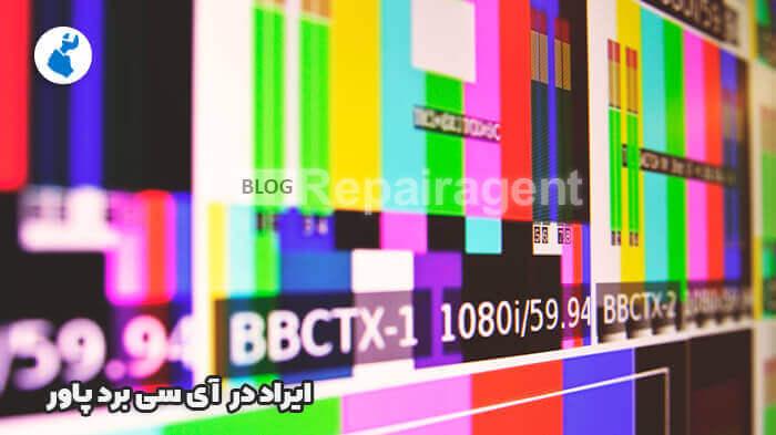 علت روشن و خاموش شدن تلویزیون | ایراد در آی سی برد پاور