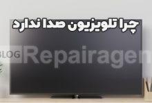 تصویر چرا تلویزیون صدا ندارد ؟