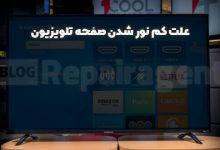 تصویر علت کم نور شدن صفحه تلویزیون ال جی، سامسونگ و سونی
