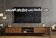 تصویر علت چشمک زدن چراغ پاور تلویزیون