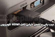 تصویر علت کار نکردن پورت HDMI در تلویزیون و راهکارهای رفع مشکل