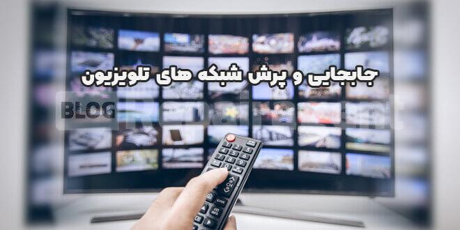 پرش کانال های تلویزیون در هنگام تماشا کردن و راه حال رفع این مشکل