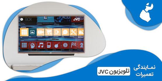 نمایندگی تعمیرات تلویزیون JVC ، نمایندگی تعمیر تلویزیون JVC