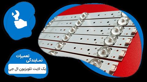 نمایندگی تعمیرات تلویزیون ال جی در شاهدشهر ، تعمیر تلویزیون ال جی در شاهدشهر