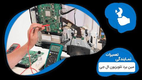 نمایندگی تعمیرات تلویزیون ال جی در رودهن ، تعمیر تلویزیون ال جی در رودهن