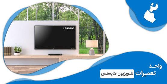 تعمیرات تلویزیون هایسنس ، تعمیر تلویزیون هایسنس