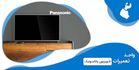 تعمیرات تلویزیون پاناسونیک ، تعمیر تلویزیون پاناسونیک
