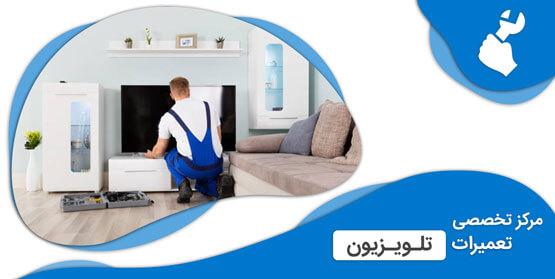 تعمیر تلویزیون در حسین آباد ، تعمیرات تلویزیون در حسین آباد