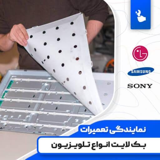 تعمیر بک لایت تلویزیون | هزینه تعمیر بک لایت تلویزیون