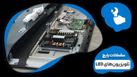 مشکلات رایج تلویزیون های LED