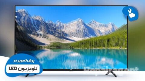 پرش تصویر در تلویزیون LED